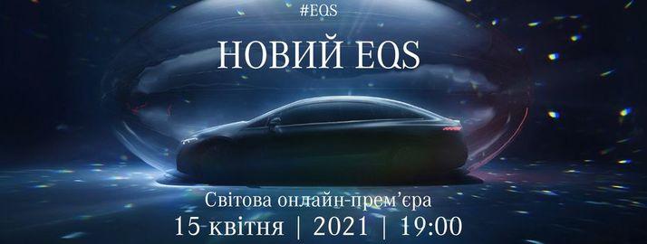 Світова премї'єра EQS -онлайн -презентація прогресивного електричного седана